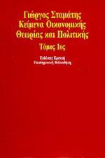 Κείμενα οικονομικής θεωρίας και πολιτικής