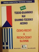 Τσέχο ελληνικό και ελληνο τσέχικο λεξικό