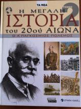 Η μεγάλη ιστορία του 20ου αιώνα