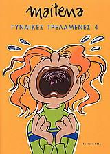 Γυναίκες τρελαμένες 4