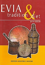 Evia: Tradition and Diet