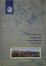 Πολιτιστικές διαδρομές στον Κάμπο της Χίου
