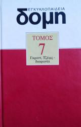 Εγκυκλοπαίδεια Δομή. Τόμος 7