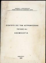 Εισαγωγή εις την Αστροφυσικήν-τεύχος 4ον-Κοσμολογία