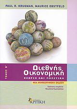 Διεθνής οικονομική