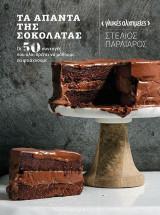 Τα άπαντα της σοκολάτας