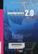 Επιχειρηματικότητα και η διδακτική της 2.0