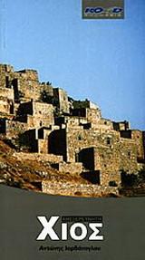 Ανεξερεύνητη Χίος