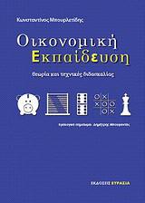 Οικονομική εκπαίδευση