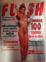 Flash τεύχος 39 6/1995