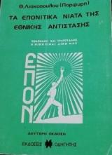 Τα Επονίτικα νιάτα της εθνικής αντίστασης.