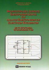 Φροντιστηριακές ασκήσεις ηλετρονικών ισχύος και ανάλυση ηλεκτρικών και ηλεκτρονικών κυκλωμάτων με το πρόγραμμα προσομοίωσης PSIM