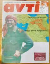 Περιοδικο Αντι τευχος 445