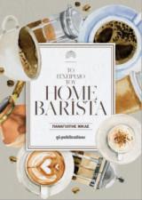 Το εγχειρίδιο του Home Barista