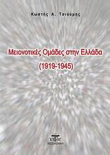 Μειονοτικές ομάδες στην Ελλάδα (1919-1945)