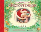 Το βιβλίο των Χριστουγέννων
