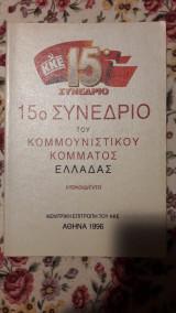 15ο συνέδριο του Κομμουνιστικού Κόμματος Ελλάδας