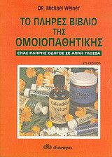 Το πλήρες βιβλίο της ομοιοπαθητικής