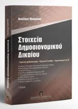 Στοιχεία Δημοσιονομικού Δικαίου - Ζ' έκδοση