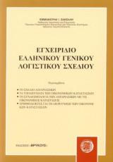 Εγχειρίδιο Γενικού Ελληνικού Λογιστικού Σχεδίου