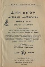 Αρριανού Ανάβασις Αλεξάνδρου, βιβλίον Α και Β- Σχολική Μετάφρασις