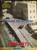 Η Ελλάδα τον 20ο αιώνα (1965-1970)- Επτά ημέρες