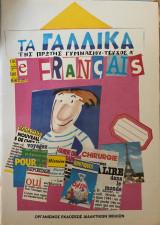 Τα Γαλλικά της Πρώτης Γυμνασίου Τεύχος Α΄