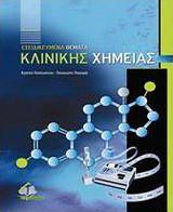 Εξειδικευμένα θέματα κλινικής χημείας