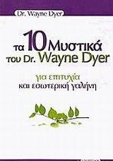 Τα 10 μυστικά του Dr. Wayne Dyer για επιτυχία και εσωτερική γαλήνη