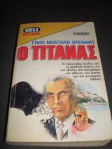 Ο Τιτάνας