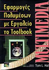 Εφαρμογές Πολυμέσων με Εργαλείο το Toolbook (Multimedia)