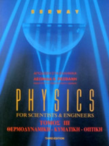 PHYSICS FOR SCIENTISTS AND ENGINEERS (ΤΡΙΤΟΣ ΤΟΜΟΣ)