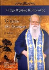 Πατήρ Θησέας Κυπριώτης: Ο ιερέας των αναπήρων