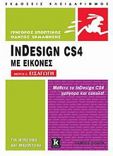 InDesign CS4 με εικόνες