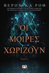 ΧΑΡΑΞΕ ΤΟ ΣΗΜΑΔΙ 2 - ΟΙ ΜΟΙΡΕΣ ΧΩΡΙΖΟΥΝ
