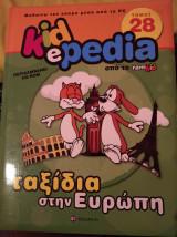 Kidepedia: ταξίδια στην Ευρώπη