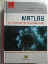 MATLAB για επιστήμονες και μηχανικους (3η Έκδοση)