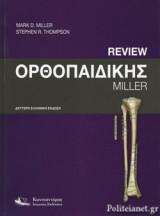 Review Ορθοπαιδικής Miller