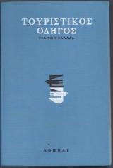 Τουριστικός Οδηγός για την Ελλάδα, τ. Α