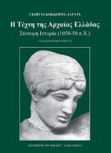 Η τέχνη της Αρχαίας Ελλάδας. Σύντομη ιστορία, 1050-50 π.Χ.