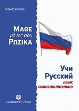 Μάθε μόνος σου ρωσσικά