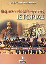 Θέματα νεοελληνικής ιστορίας Γ΄ τάξη ενιαίου λυκείου