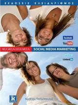 Νέα Μέσα, είσαι μέσα;  Social Media Marketing