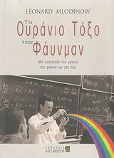 Το ουράνιο τόξο του Φάυνμαν