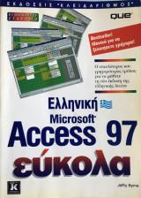 Ελληνική Microsoft Access 97 Εύκολα