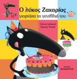 Ο λύκος ζαχαρίας γιορτάζει τα γενέθλια του