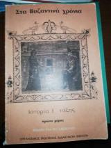 Ιστορία Ε' Τάξης, στα Βυζαντινά Χρόνια, βιβλίο για τον Δάσκαλο, Πρώτο μέρος