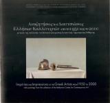 Αναζητήσεις και διατυπώσεις Ελλήνων Καλλιτεχνών από το 1950 έως το 2000