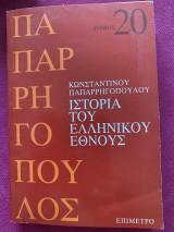 Ιστορία του ελληνικού έθνους τόμος 20
