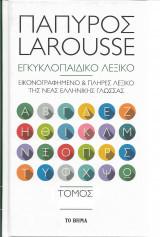 Πάπυρος Larousse Εγκυκλοπαιδικό Λεξικό τόμος 1 Α-Γ